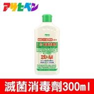 【Asahipen】居家/辦公室/各種家具 滅菌消毒劑 觸口無害(75 酒精 乾洗手 滅菌 防霉 殺菌)