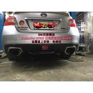 DK改裝精品 SUBARU WRX WRX STI 日規原廠排氣管護蓋 排氣管飾蓋 金屬直上安裝,免修改