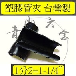 """『青山六金』1吋2 1-1/4"""" 黑互仔 台灣製 溫室資材 塑膠管夾 固定網夾 錏管夾 亞管夾 固定於錏管 附發票"""