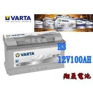 彰化員林翔晟電池/全新 德國華達VARTA 銀合金汽車電池/H3 100AH(60038可用)/安裝工資另計