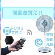 [贈 新品 聲寶DC風扇] AIFA i-Ctrl艾控 電風扇立扇 手機遙控器 DC節能電扇 智能家電 遠端控制