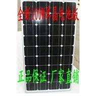 太陽光電㊕太陽能板 100W單晶太陽能電池板全新A級 發電系統