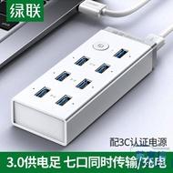 【八折】usb3.0擴展器7口高速集分線器筆電外接HUB多口群控