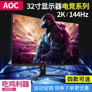 ^秒殺價^AOC CQ32G1 AG323FCXE  CQ32G1 32寸曲面電競游戲顯示器 2K 144Hz