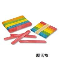 進大 花蝶牌 JD-G-88 彩色壓舌棒 (50入)