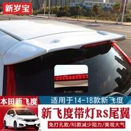 本田 Fit 免打孔RS款尾翼 14-18本田 Fit 尾翼新本田 Fit 改裝專用日版