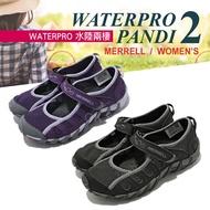 MERRELL WATERPRO PANDI 2 女款 戶外鞋 瑪莉珍鞋 水陸兩棲 魔鬼氈@(J03)Lucky Shop