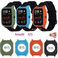 華米Amazfit GTS保護套 智能手錶保護殼 GTS錶殼 米動青春保護 矽膠保護套 Amazfit硅膠保護殼 米動