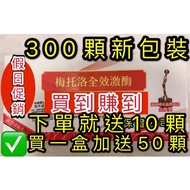 💯梅托洛全效激酶[原輔堂]👍廖峻.寇乃馨有效推薦💯保證公司正貨💯300顆/盒