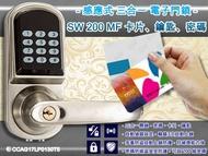 SW200MF 左把手 按鍵密碼鎖 三合一密碼、錀匙、感應卡(通用悠遊卡)電子鎖 水平把手鎖 電子板手鎖 水平鎖 輔助鎖 智能鎖