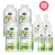 【買大送小4組】台灣製造75%酒精乾洗手量販補充罐1000ml送隨身噴瓶100ml(4組)【MP0339UL+MP0339U】(SP0276L)