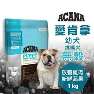 ACANA愛肯拿 挑嘴幼犬 (放養雞肉+新鮮蔬果) 1kg