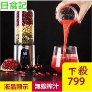 新品~玻璃杯果汁杯 USB充電式隨行電動果汁機 隨身果汁機 榨汁機 情人節禮物 隨身杯 充電式榨汁機 便攜式 迷你果汁機