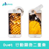 uHandy-行動顯微二重奏(Mobile Microscope Duet)