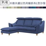 【凱迪家具】Q81-803-2米德米盧以色列貓抓布L型沙發/台灣製造/可刷卡