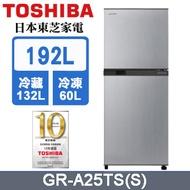 TOSHIBA東芝 192公升變頻電冰箱 典雅銀 GR-A25TS(S)
