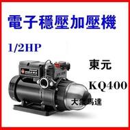 @大眾馬達~東元 KQ400不生鏽加壓馬達、流控恆壓泵、抽水機、高效能馬達、低噪音。