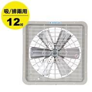 【東亮】12吋鋁葉吸排兩用通風扇(TL-612)