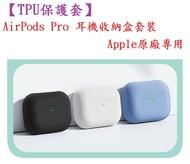 【TPU保護套】AirPods Pro 耳機收納盒套裝 / 防摔防塵保護套/Apple原廠專用