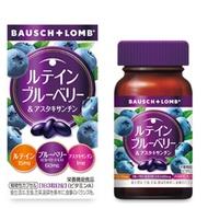 (現貨) 日本代購 博士倫 BAUSCH+LOMB 葉黃素藍莓+蝦青素 60錠