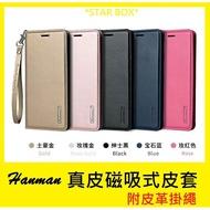 HTC U11 U11 PLUS U11+ U12PLUS U12+ 真皮手機皮套附掛繩書本式皮套HANMAN韓曼