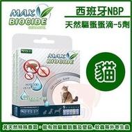 純天然NBP貓用除蚤防蚤驅蝨滴劑-5入(除了蚤 不到 蚤 安 寵愛 益百分另一個選擇)