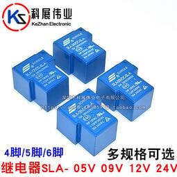 4腳/5腳|SLA- 05 12 24VDC-SL-A 5V 9V 12V 24V T90 30A 繼電器