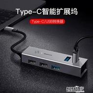 網線轉換器 Type-c轉接頭usb蘋果電腦Macbookpro視頻網絡線HUB轉換器HDMI小米USB3.0