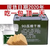 【境遇】免運!90壓縮餅乾 (5公斤)軍用口糧 營養口糧 軍用 乾糧 代餐 應急食品 戰備食品