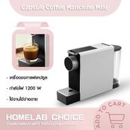 [4YOU] SCISHARE CAPSULE COFFEE MACHINE MINI เครื่องชงกาแฟแคปซูล สามารถตั้งค่าความเข้มข้น อุปกรณ์ เครื่องชงกาแฟ อุปกรณ์กาแฟ ชงกาแฟ ดริปกาแฟ กาแฟ ทำกาแฟ