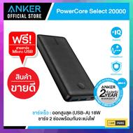 เพาเวอร์แบงค์ Anker PowerCore Select 20000 QC3.0 Black น้ำหนักเบา เหมาะสำหรับการพกพา ใช้งาน 2 ช่องพร้อมกันไม่ลดความเร็ว  รับประกัน 2 ปี