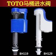 【特價】TOTO馬桶座便器水箱CW864/CW854等進水閥上水器TOBH119維修配件配件