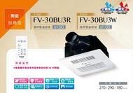 台北地區可送貨 國際牌浴室暖風機FV-30BU3R、FV-30BU3W、FV-30BUY3R、FV-30BUY3W