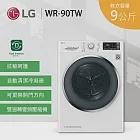 LG 樂金 9公斤 WR-90TW  曬衣乾衣機 烘乾機 免曬衣物 解放勞務 (含基本運送+基本安裝)
