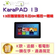 【Karapad】13吋智慧聲控卡拉OK觸控一體機(單機版)