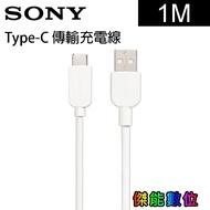 [公司貨]SONY TypeC 充電與傳輸纜線 1.0M 高速資料傳輸 持久耐用 CP-AC100