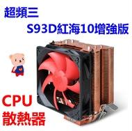 散熱器 團購價 CP值冠軍 超頻三原廠公司貨 S93D紅海10增強版 CPU塔型散熱器CPU風扇電腦組裝機殼原廠風扇