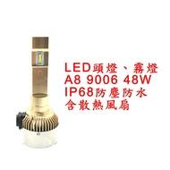 A8 超亮LED頭燈 大燈 霧燈 9006 9V-30V 48W IP68防水防塵 鋁合金材質 轎車/機車/貨車/卡車用