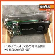 【多加市集】NVIDIA Quadro K2200 專業繪圖卡