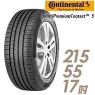 【Continental 馬牌】ContiPremiumContact 5 平衡全方位輪胎_二入組_205/55/17