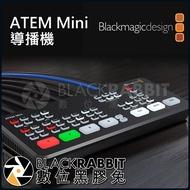 現貨 【 Blackmagic 黑魔術 ATEM Mini 導播機 】 數位黑膠兔