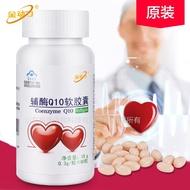 金動力牌輔酶Q10軟膠囊60粒 還原型 中老年營養紫光心臟保健品