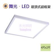 舞光/4尺X2尺 平板燈 吸頂式鋁框架// 永光照明MT2-LED-PA72-FR
