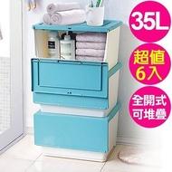 『運費0元』免運/35L棒棒糖全開式整理箱 LY351藍色六入/直取式整理箱/衣服分類/置物/掀蓋式收納箱/生活空間