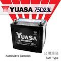 『加倍伏Voltplus』 YUASA 台灣湯淺〈75D23L 完全免加水〉NISSAN裕隆 NEW SENTRA CE HV C180 M1 電瓶適用 - 三重電池電瓶