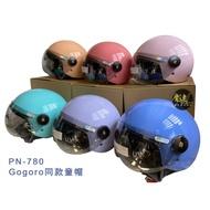 gogoro同款 Pn-780 童帽 素色 小頭圍&兒童安全帽 內襯全可拆 半罩式 熱銷款 魔速