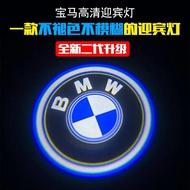 寶馬迎賓燈5系 3系 GT X1 X5 X3 6 7系改裝車門投影燈鐳射氛圍燈 薇薇家飾
