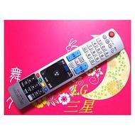 LG 三星 液晶/LED電視遙控器(TRC-138)(RC-138(B)) 原廠模具 100%功能相同-【便利網】
