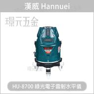 漢威 HU-8700G HU8700G 綠光 電子雷射 水平儀 4V4H1D8P 4垂直4水平 高亮度綠光 墨線雷射儀【璟元五金】