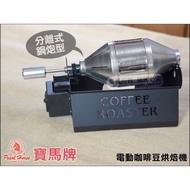 超低價促銷 免運費 寶馬小鋼炮咖啡烘豆機 RT-200 直火式烘豆機